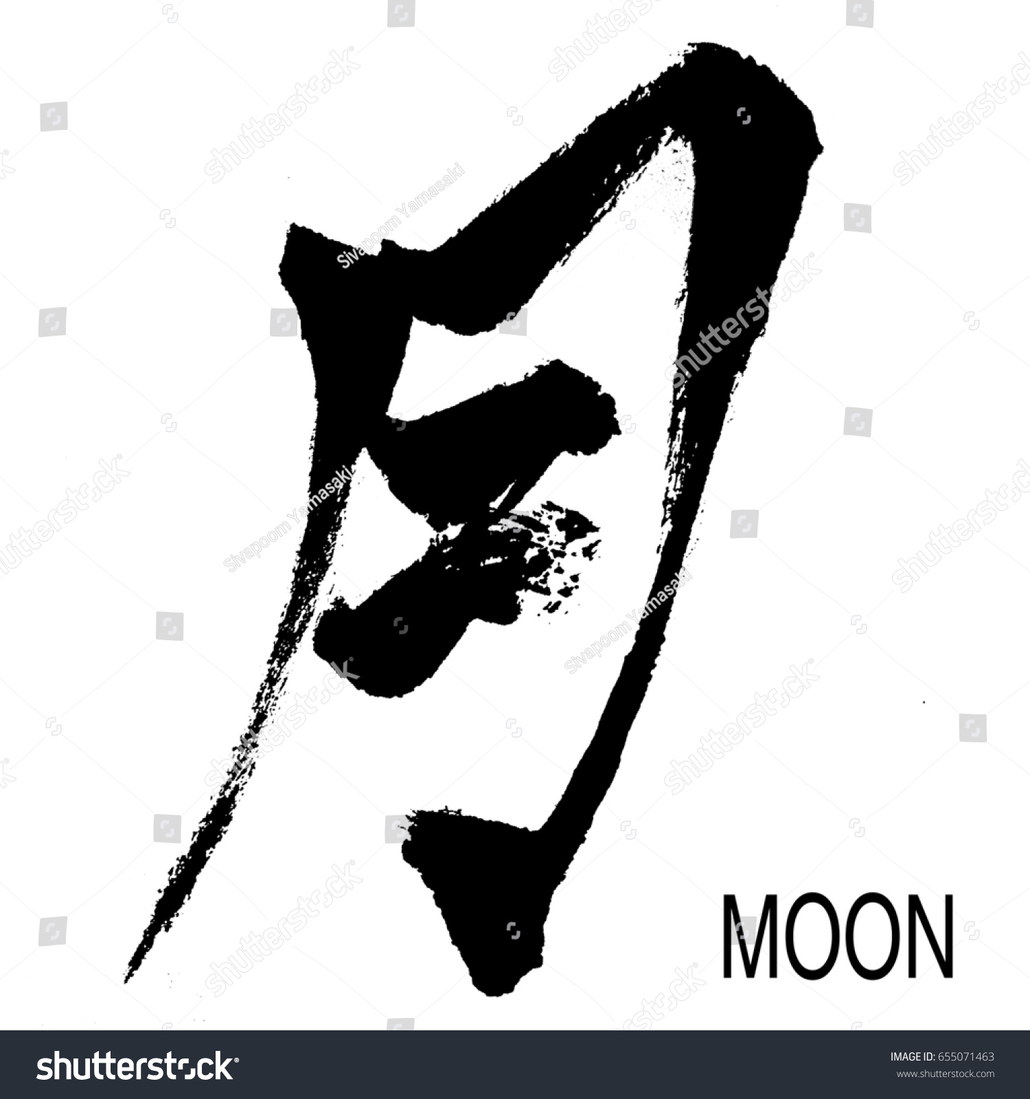 Hand written kanji chinesejapanese character moon stock hand written kanji chinesejapanese character of moon tsuki buycottarizona Gallery