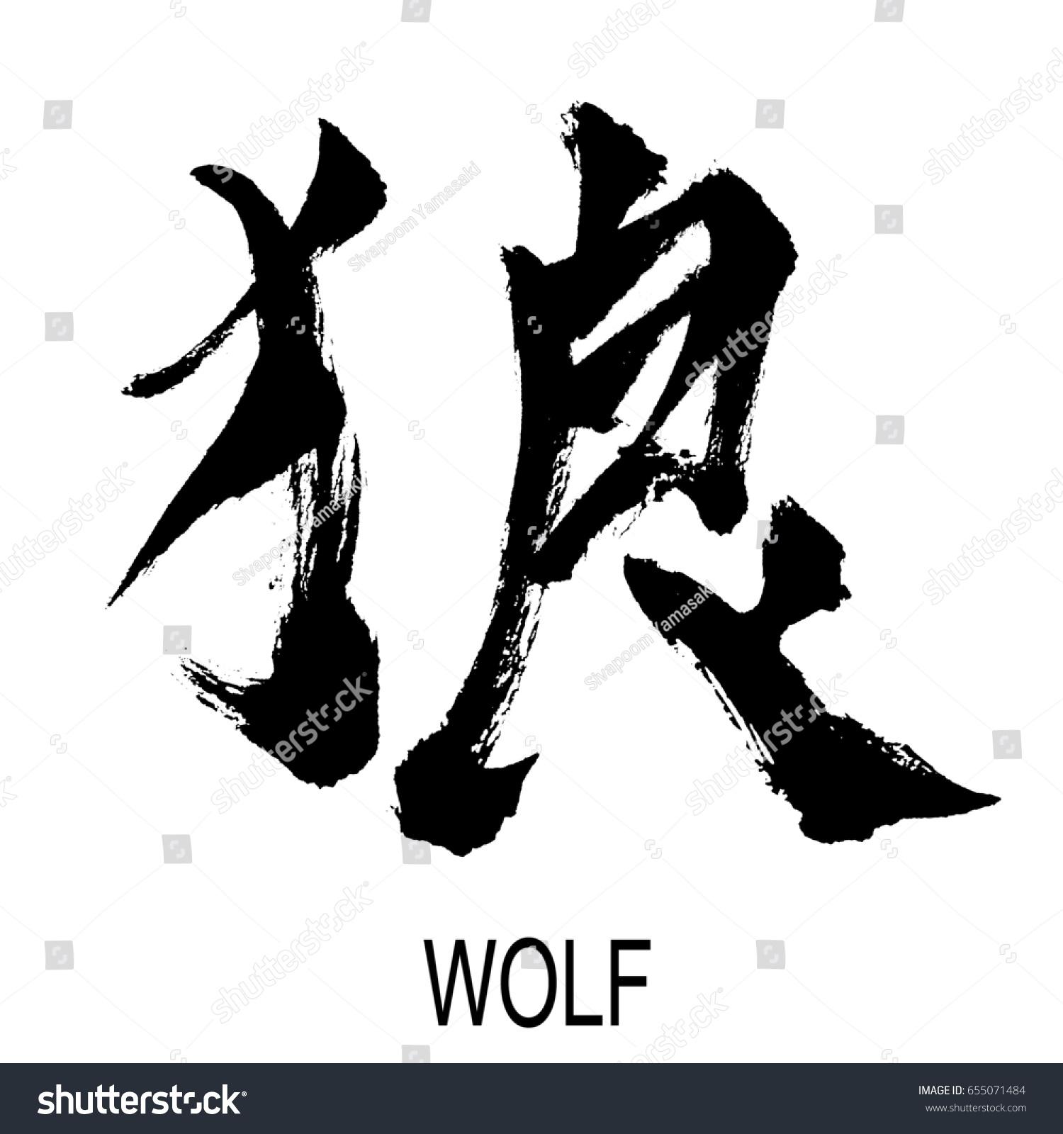 Hand Written Kanji Chinese Japanese Character Wolf Stock