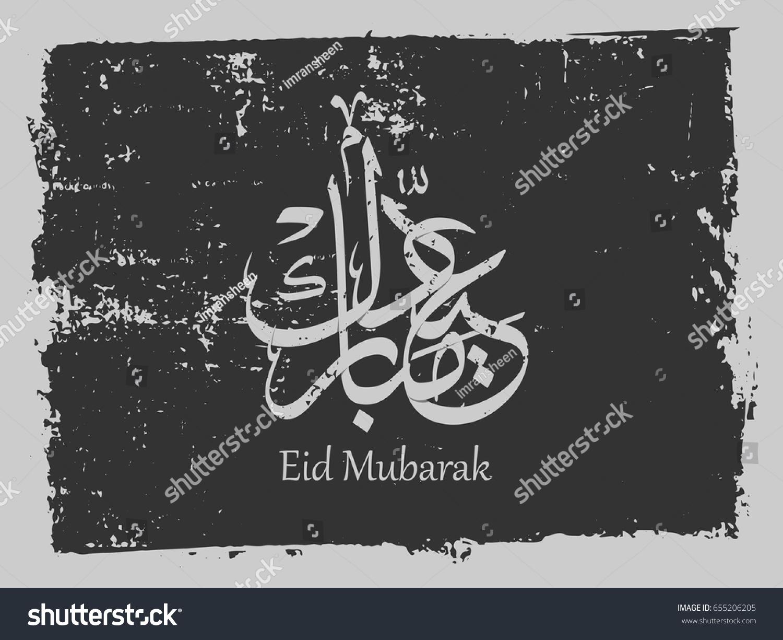 Wishing You Very Happy Eid Traditional Stock Vector 655206205