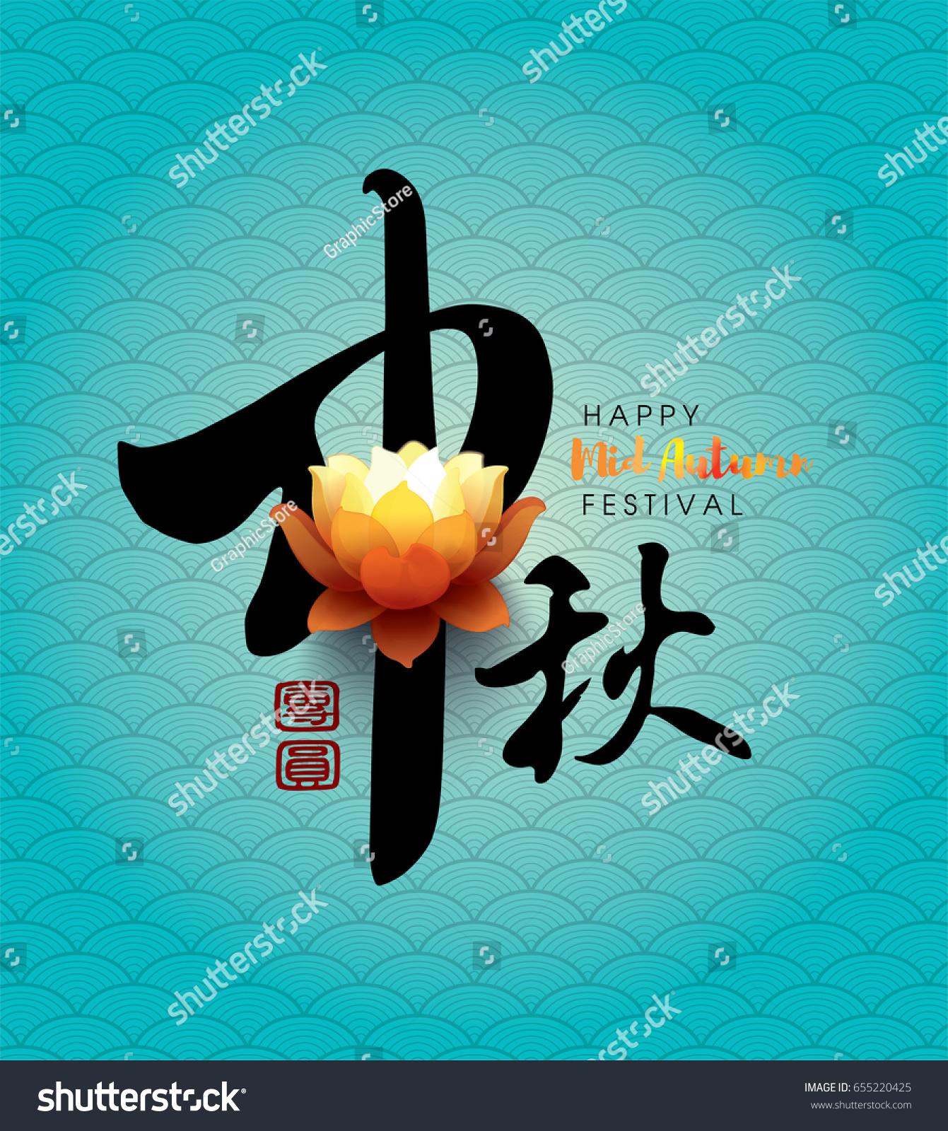 Chinese mid autumn festival design lotus stock vector 655220425 chinese mid autumn festival design lotus chinese calligraphy translation mid autumn festival small kristyandbryce Choice Image