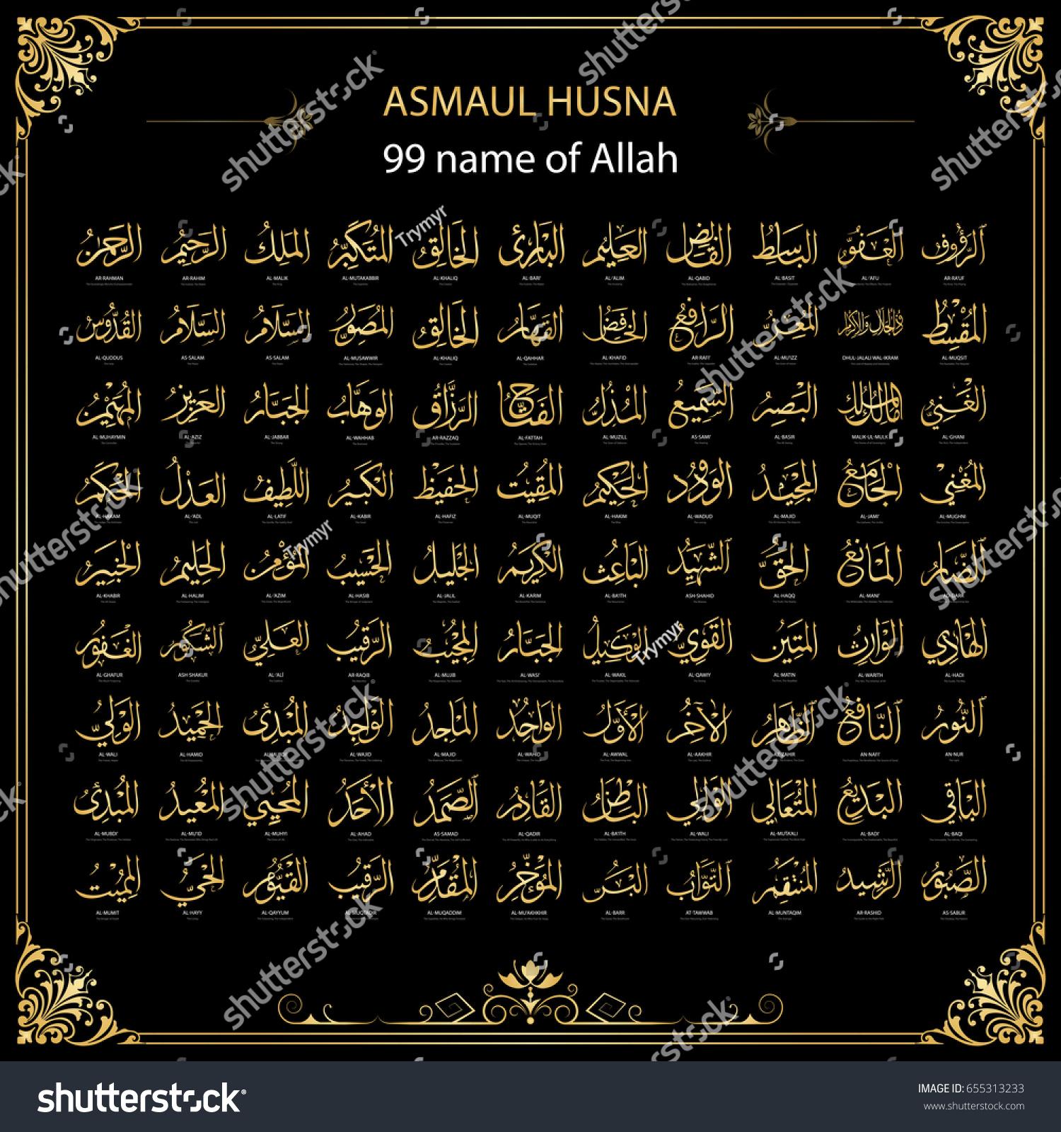Asmaul Husna 99 Names Allah Golden Stock Vector Royalty Free