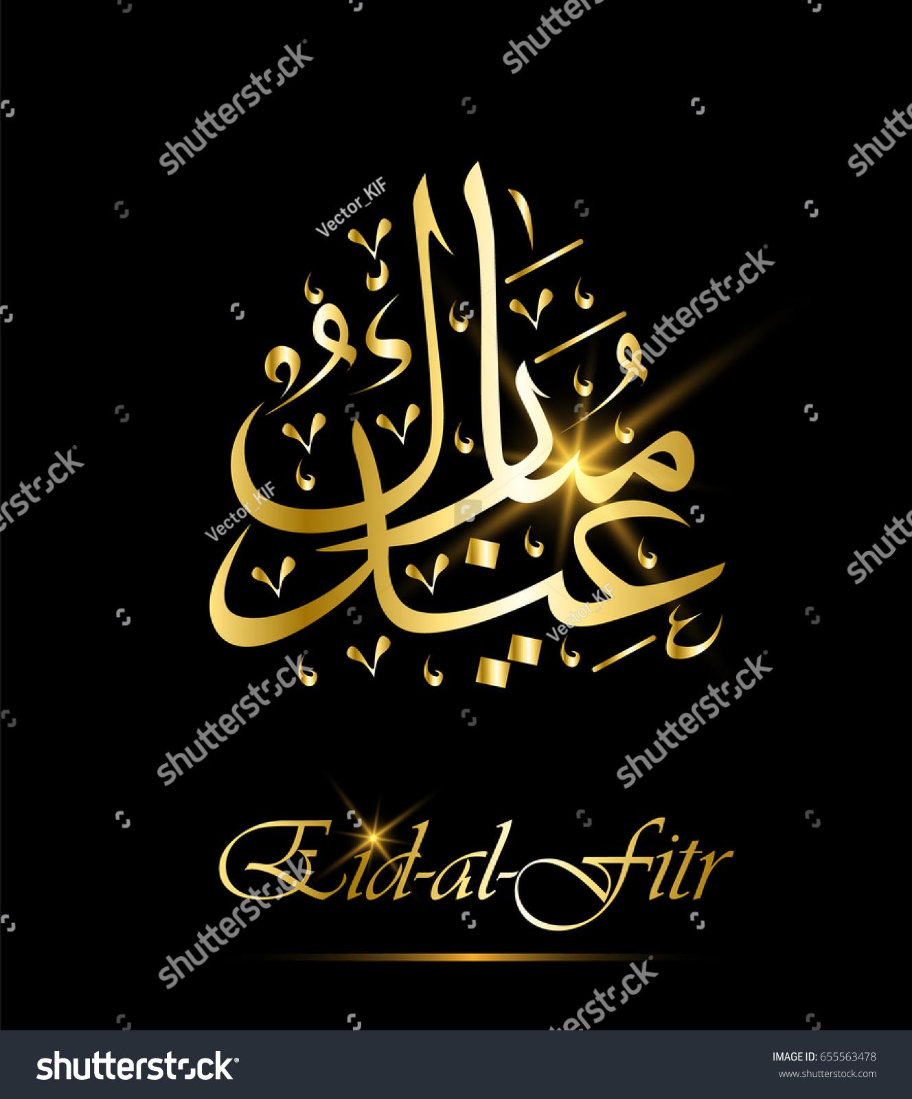 Wonderful Idd Eid Al-Fitr Greeting - stock-vector-eid-al-fitr-greeting-card-golden-lanterns-and-calligraphy-on-black-background-vector-illustration-655563478  You Should Have_937848 .jpg
