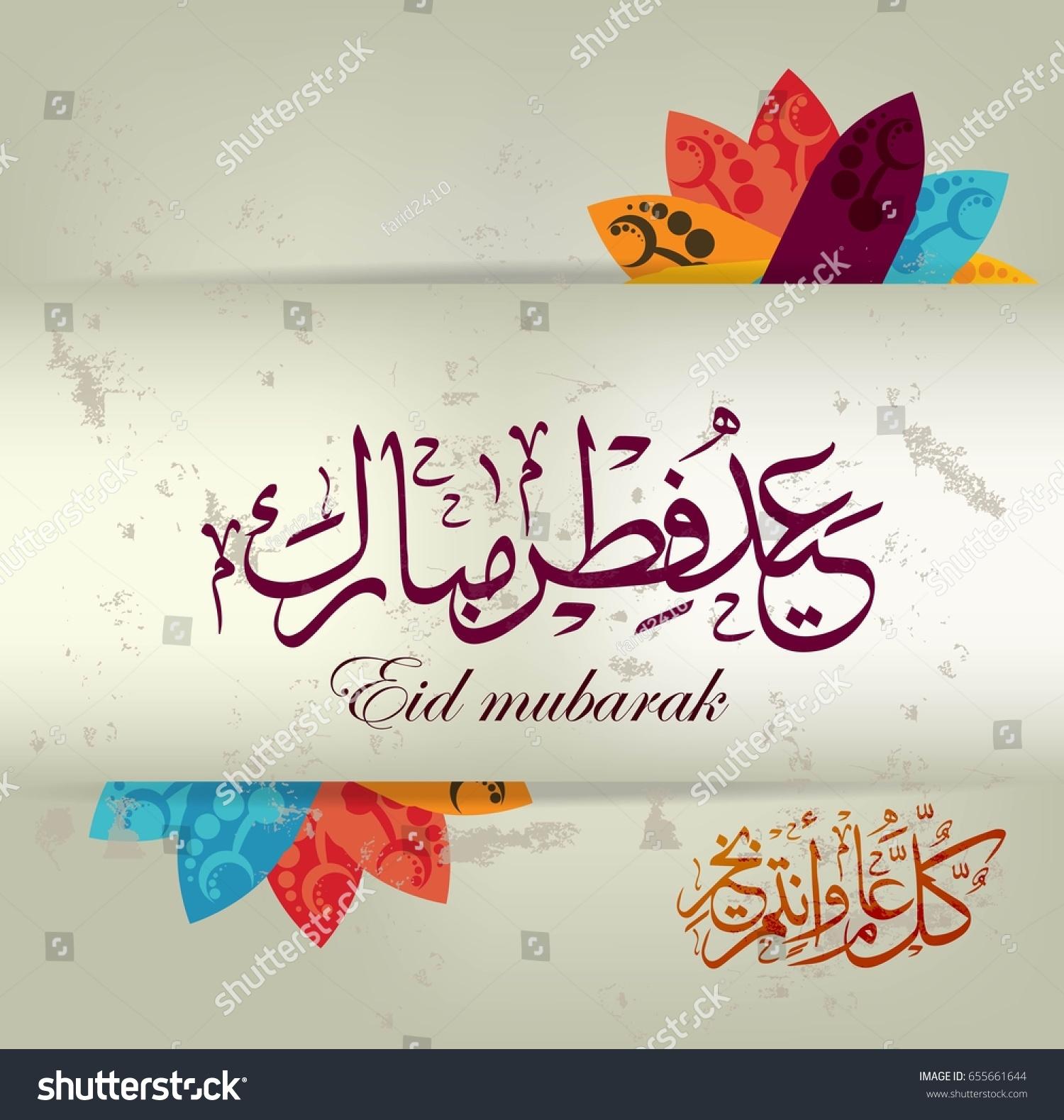 Eid mubarak islamic vector design greeting stock vector 655661644 eid mubarak islamic vector design greeting card template with arabic calligraphy kristyandbryce Gallery
