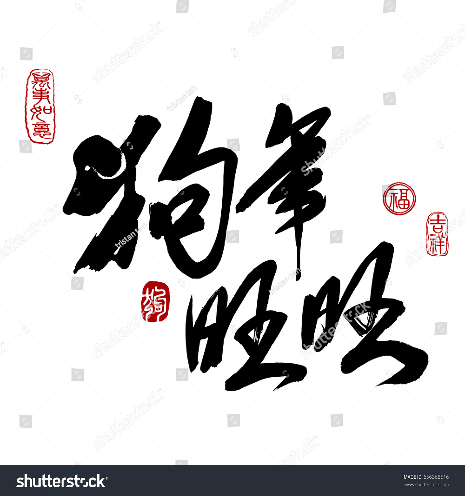 Chinese New Year Calligraphy Translation Prosperous Stock Vector ...