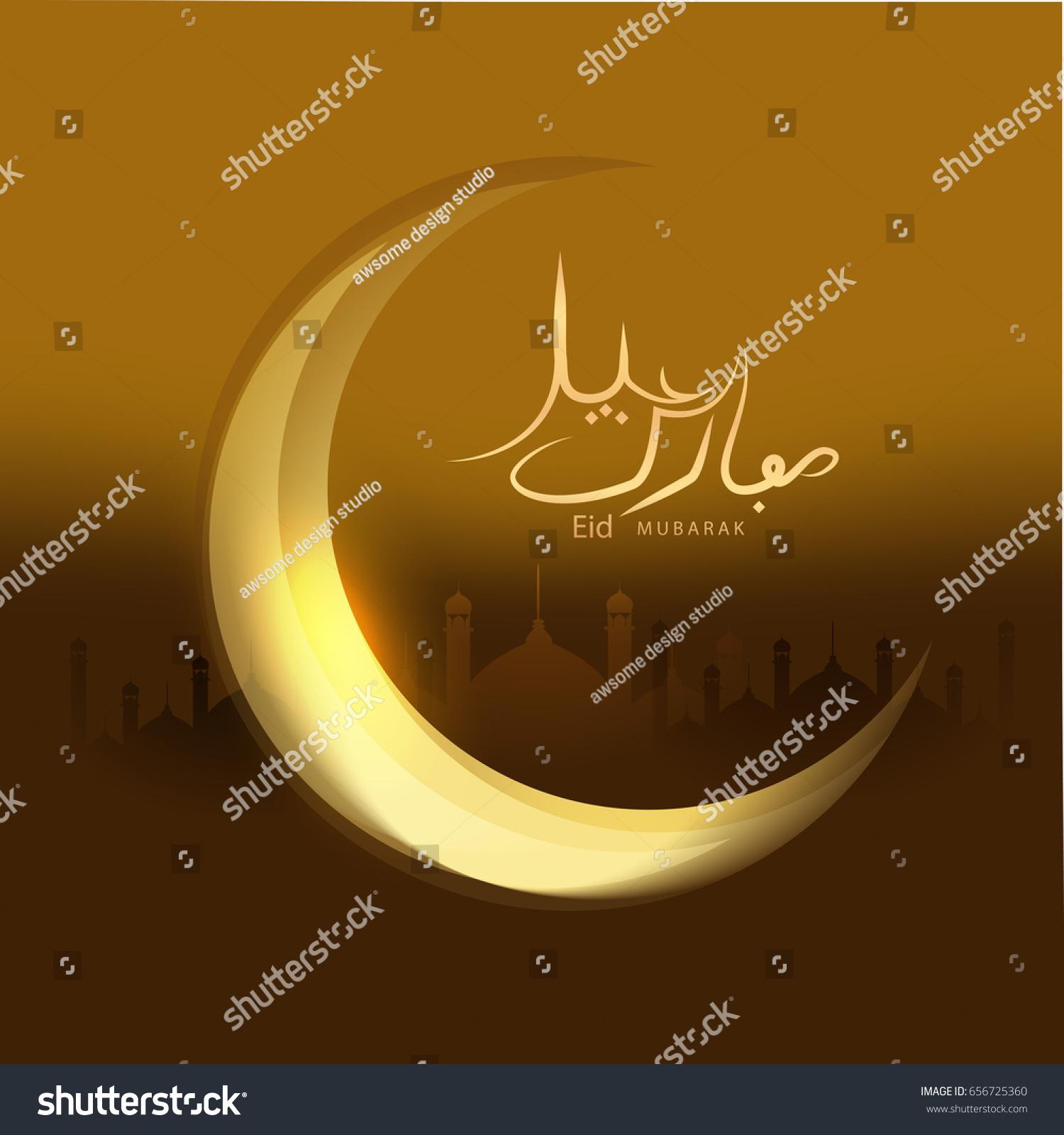 Eid mubarak greeting card design glowing stock vector 656725360 eid mubarak greeting card design with glowing moon on shiny background kristyandbryce Gallery