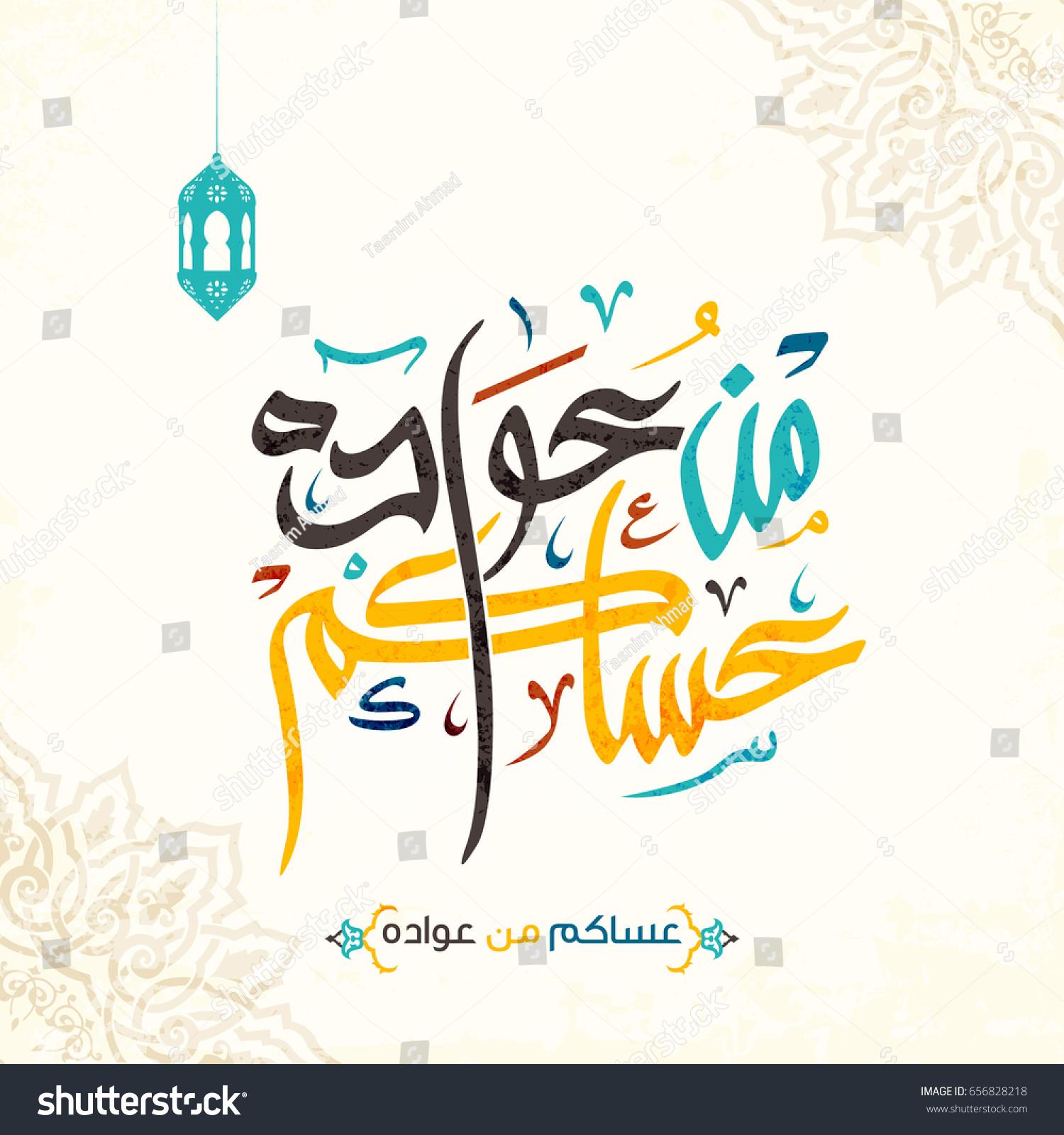 Eid Mubarak Arabic Calligraphy Greeting Card Stock Vector Royalty