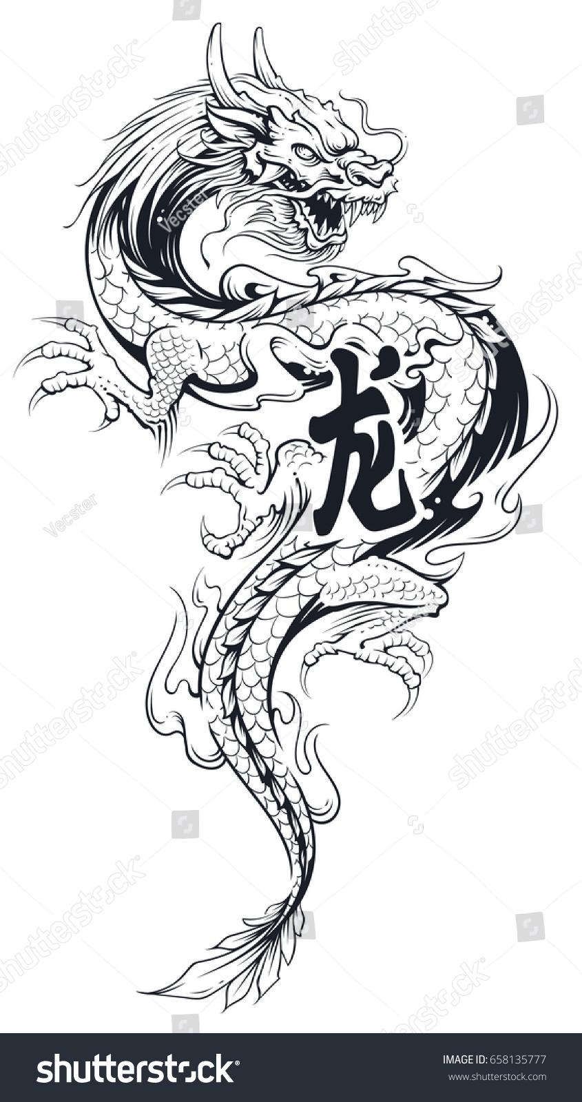 Asian Tattoos Illustrations: Black Asian Dragon Tattoo Illustration Isolated Stock