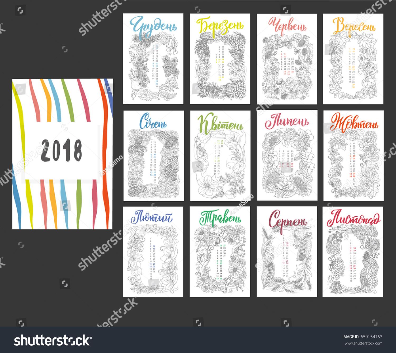 Calendar 2018 Template Hand Drawn Doodle Stock Vector 659154163 ...