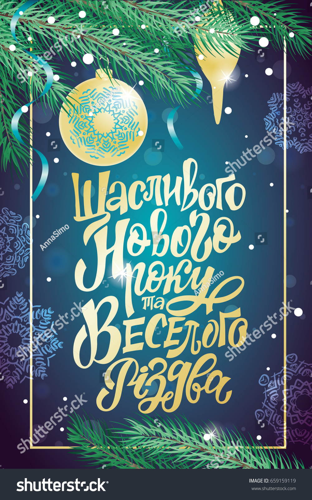 merry christmas and happy new year greeting poster with hand made lettering on ukrainian language