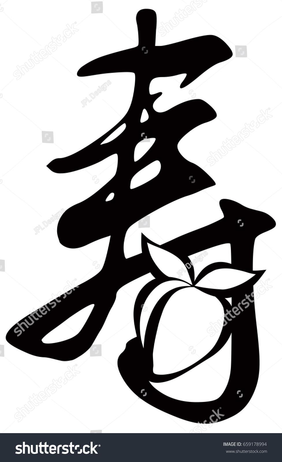 Longevity Chinese Text Symbol Calligraphy Long Stock Vector Royalty