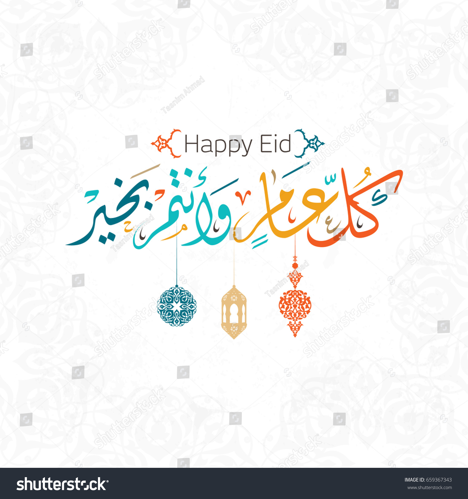 Happy Eid Eid Mubarak Greeting Card Stock Vector Royalty Free