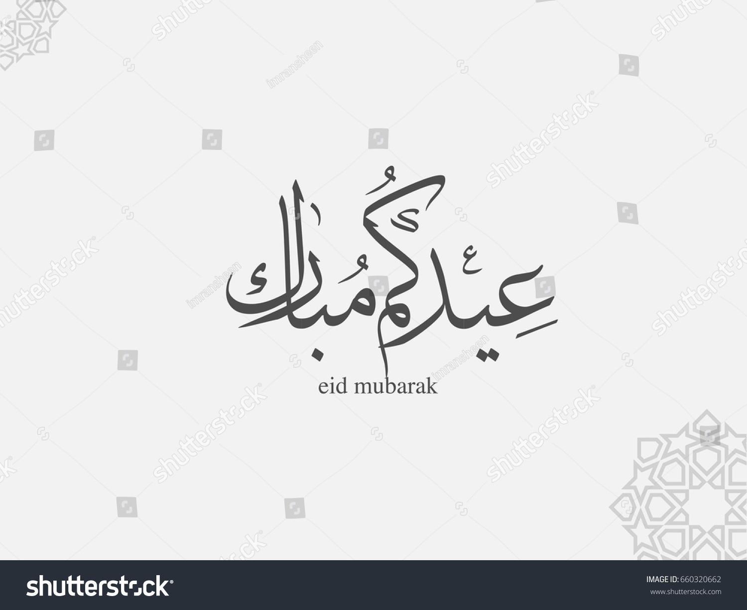 Wishing You Very Happy Eid Traditional Stock Vector Royalty Free