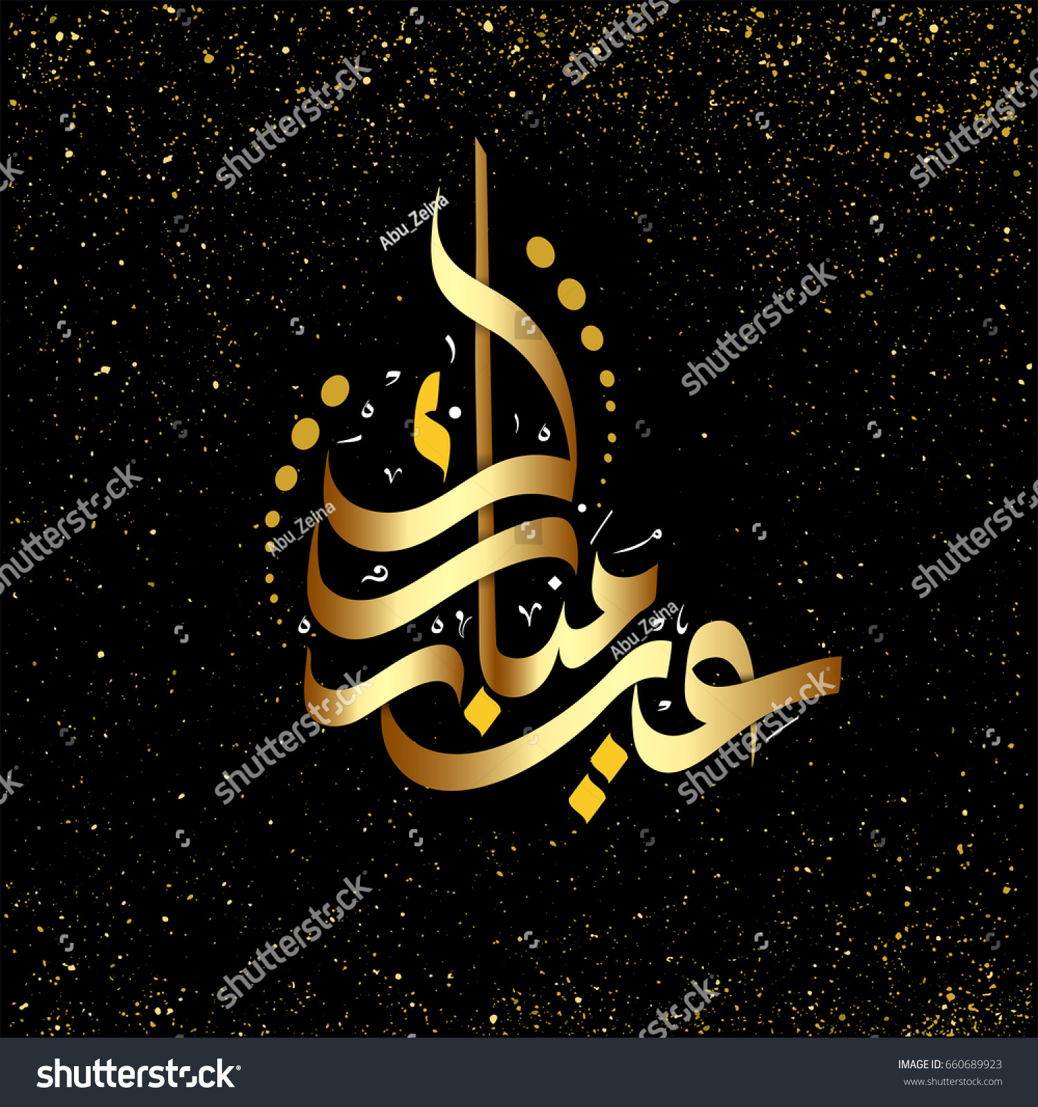 Eid Mubarak Greeting Arabic Calligraphy Golden Stock Vector Royalty