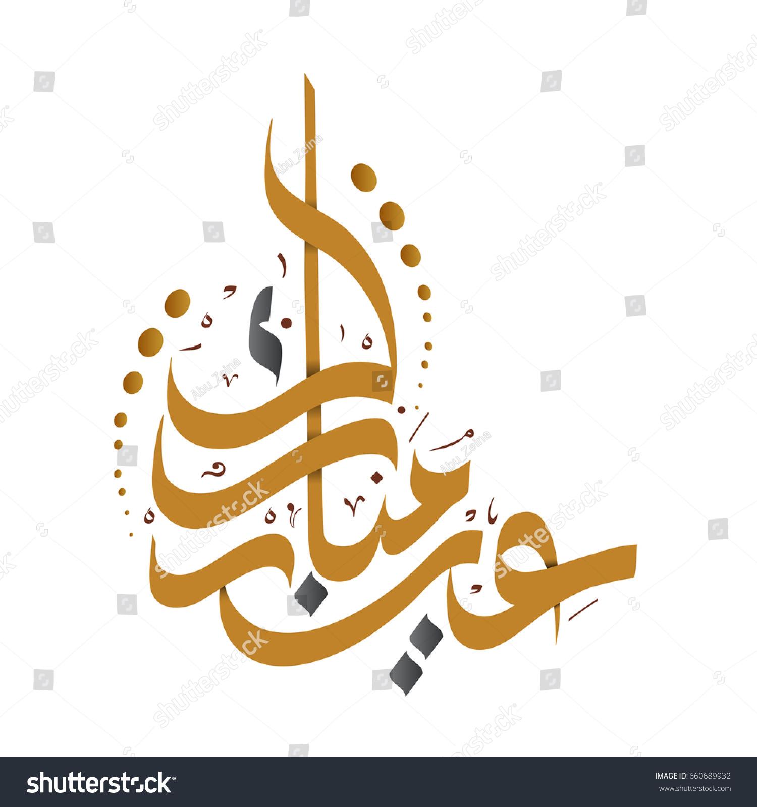 Creative Arabic Calligraphy Type Eid Greeting Stock Vector
