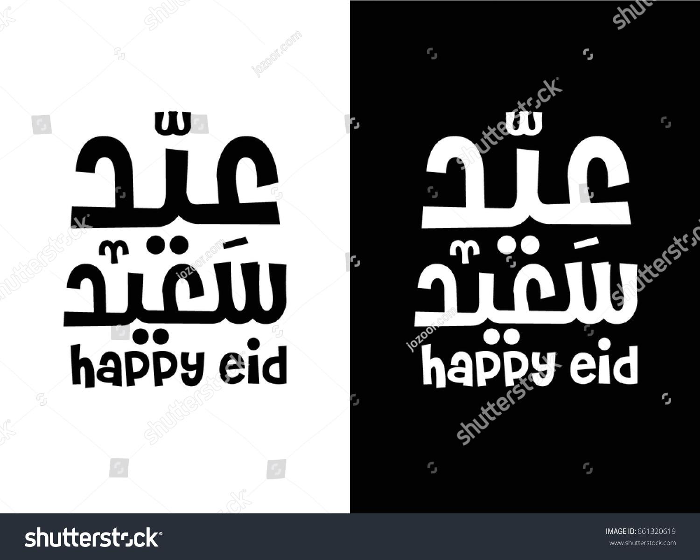 Black White Eid Fitr Mubarak Vector Stock Vector 661320619