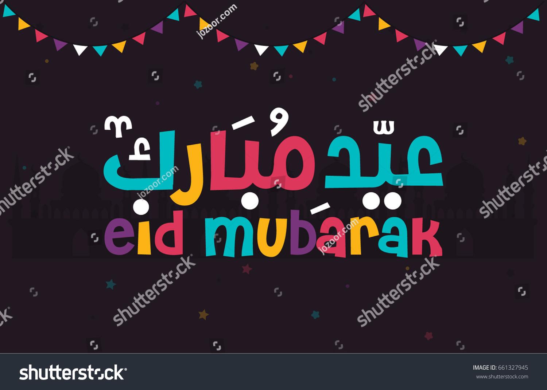 Eid Mubarak Vector Calligraphy Eid Mubarak Wishes 2017 Greetings
