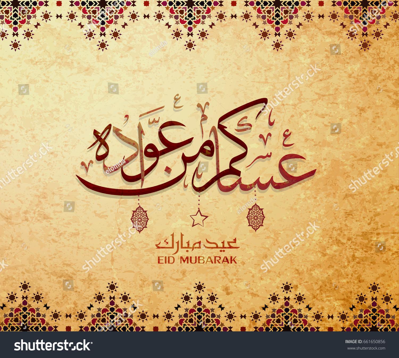 Eid mubarak islamic vector design greeting stock vector 661650856 eid mubarak islamic vector design greeting card template with arabic galligraphy translation eid mubarak kristyandbryce Gallery