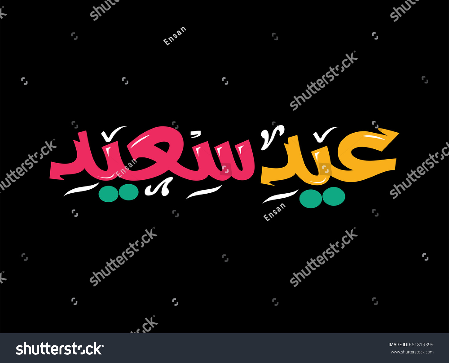 Eid saeed greeting calligraphy translation happy stock vector eid saeed greeting calligraphy translation happy eid in arabic script font typography for kristyandbryce Choice Image