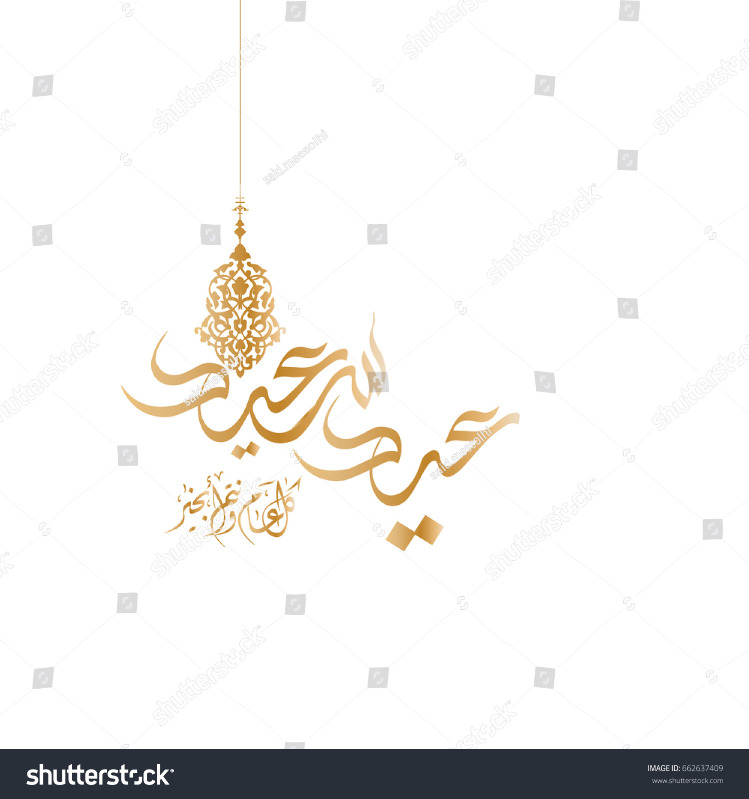 Popular Happy Eid Al-Fitr Decorations - stock-vector-greetings-card-on-the-occasion-of-eid-al-fitr-to-the-muslims-beautiful-islamic-background-662637409  Graphic_551911 .jpg