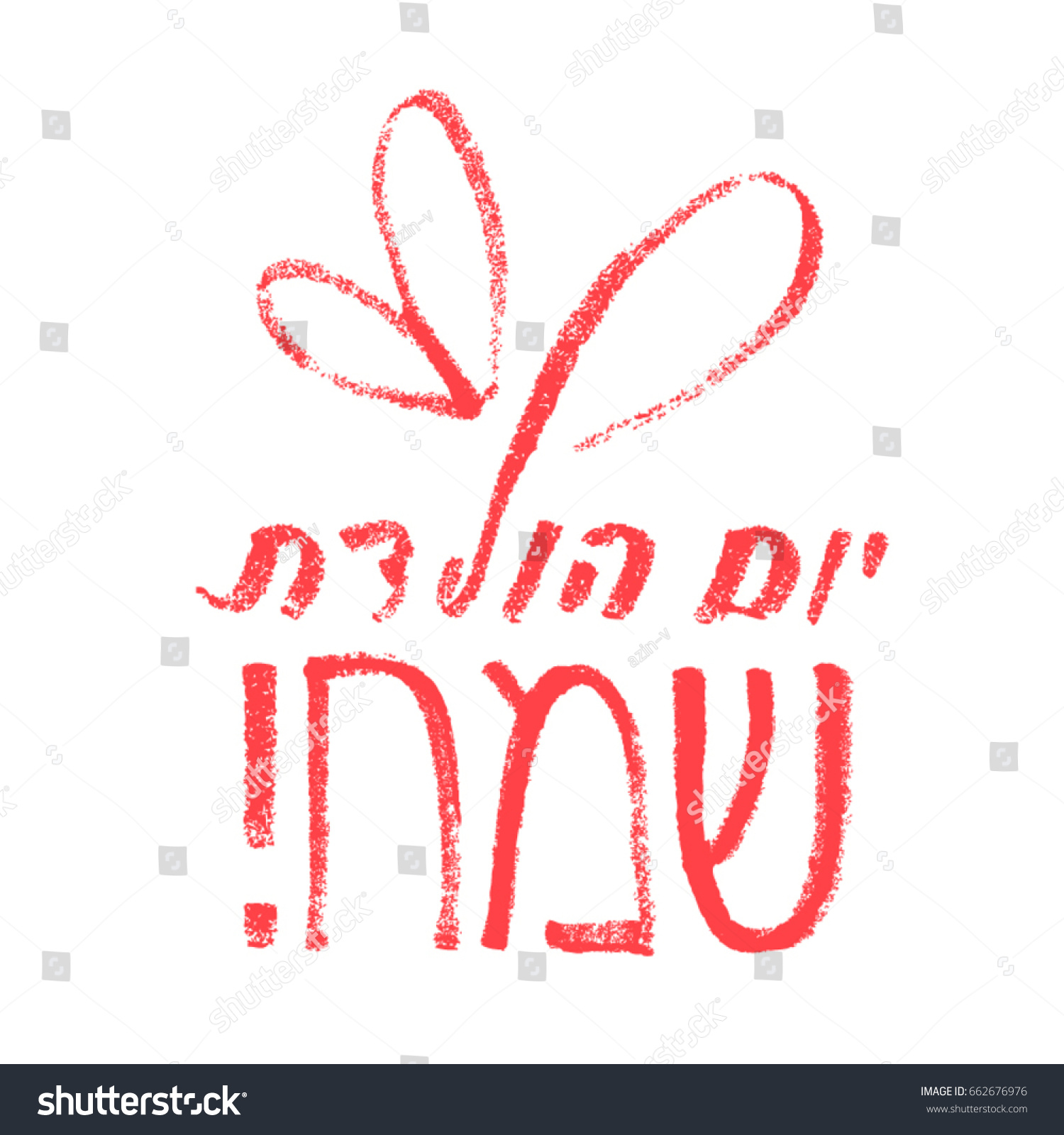 Art lettering happy birthday hebrew shape stock vector 662676976 art lettering happy birthday in hebrew in shape of gift box with bow for kristyandbryce Images