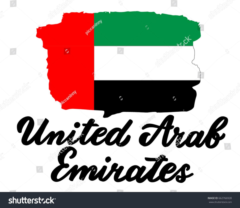 United arab emirates flag national symbol stock vector 662766928 united arab emirates flag the national symbol of the united arab emirates with the lettering biocorpaavc Images
