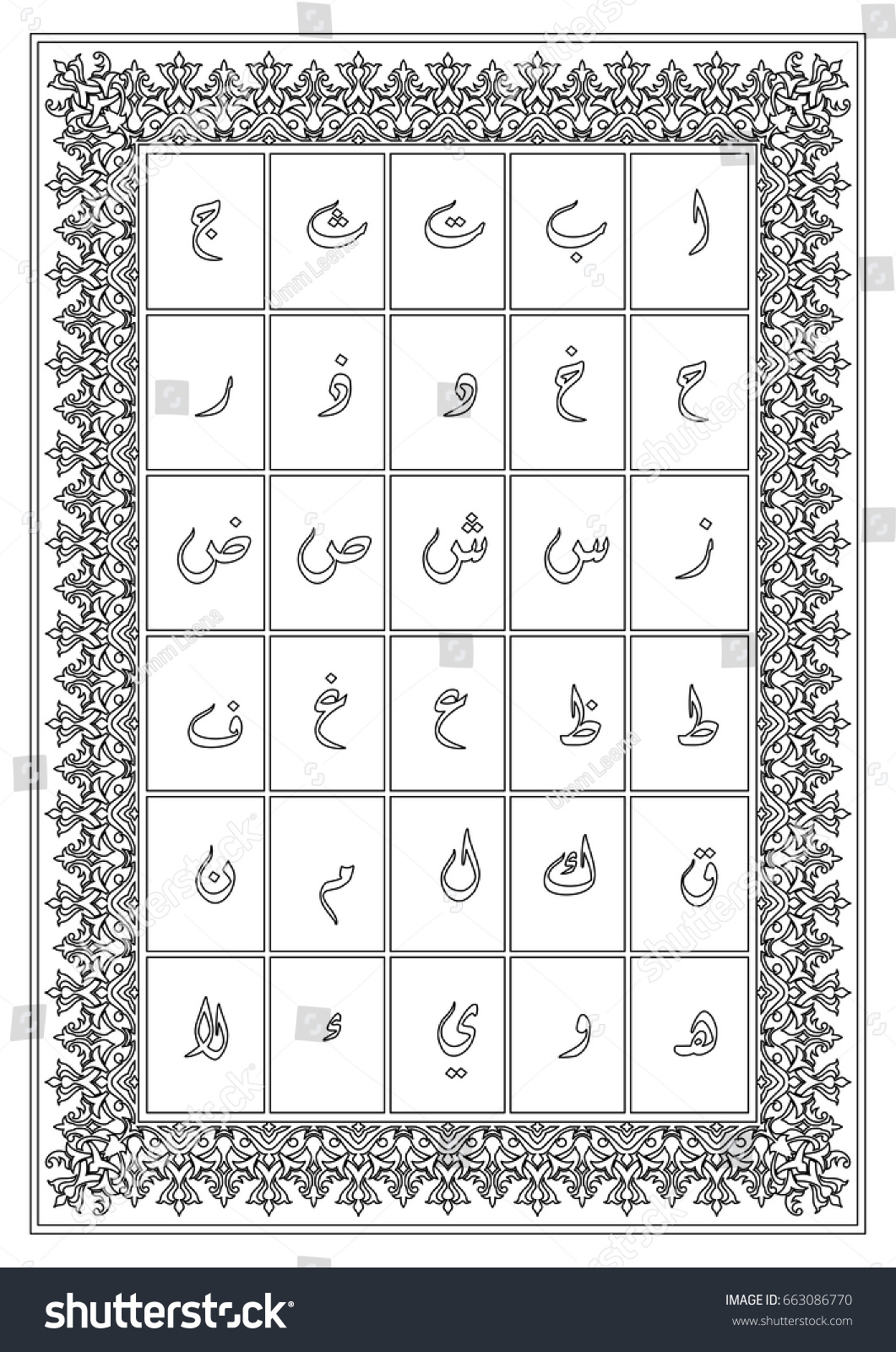 Arabic Alphabet Rectangle Frame Arabesque Coloring Stock Vector ...