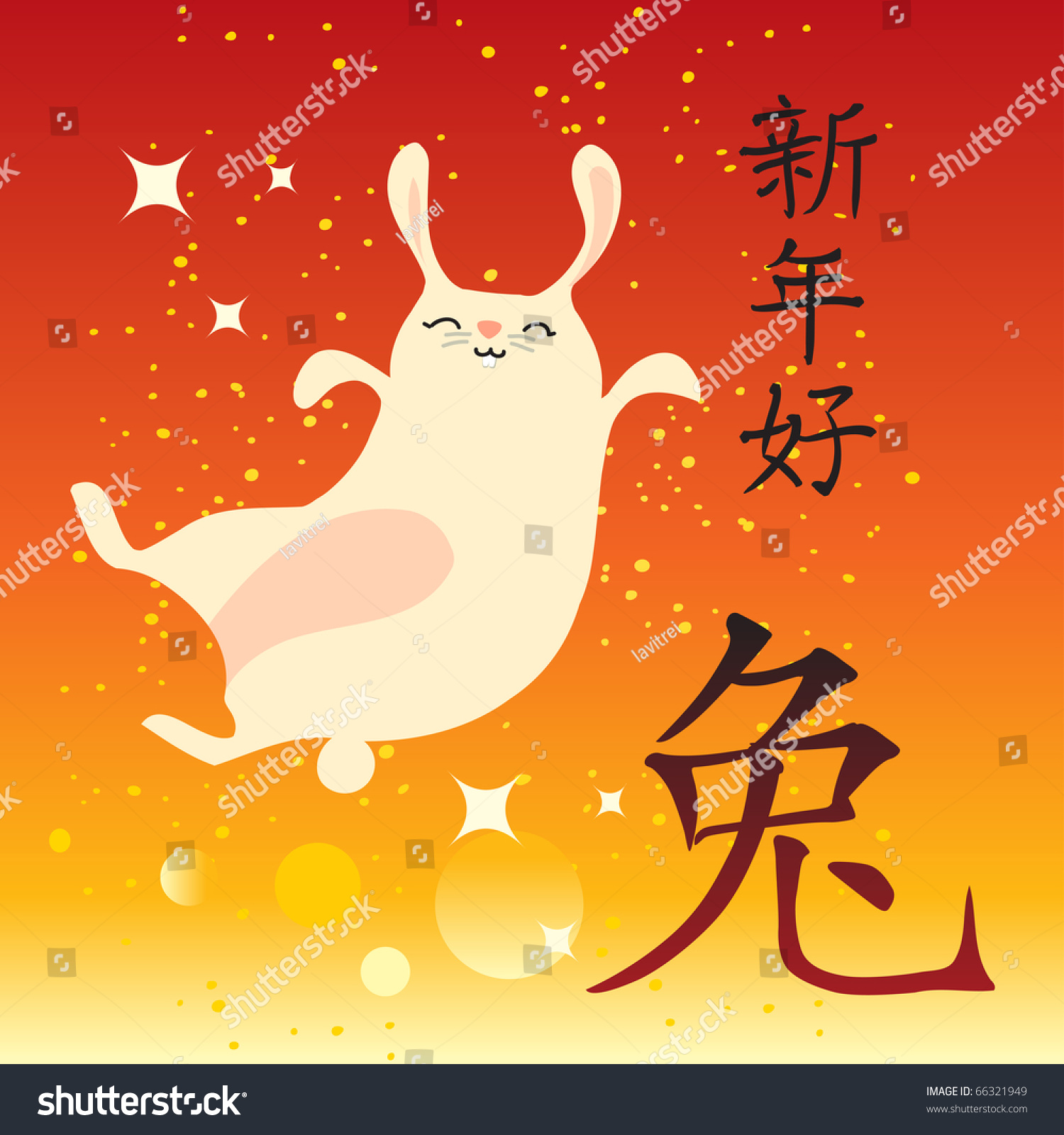 How to write happy year of the rabbit in chinese