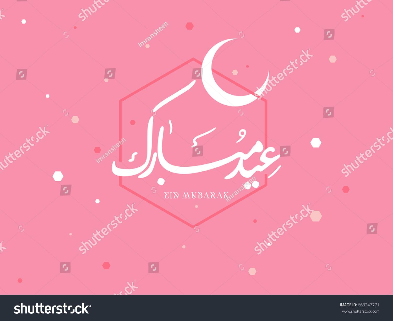 Wishing You Very Happy Eid Traditional Stock Vector 663247771