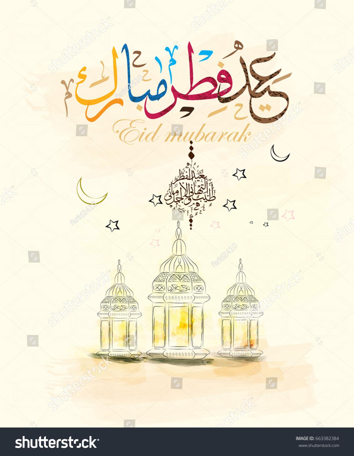 Eid Mubarak Islamic Vector Design Greeting Stock Vector Royalty