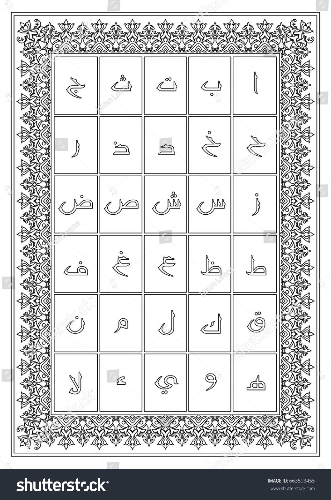 Arabic Alphabet Rectangle Frame Arabesque Coloring Stock Vector ...