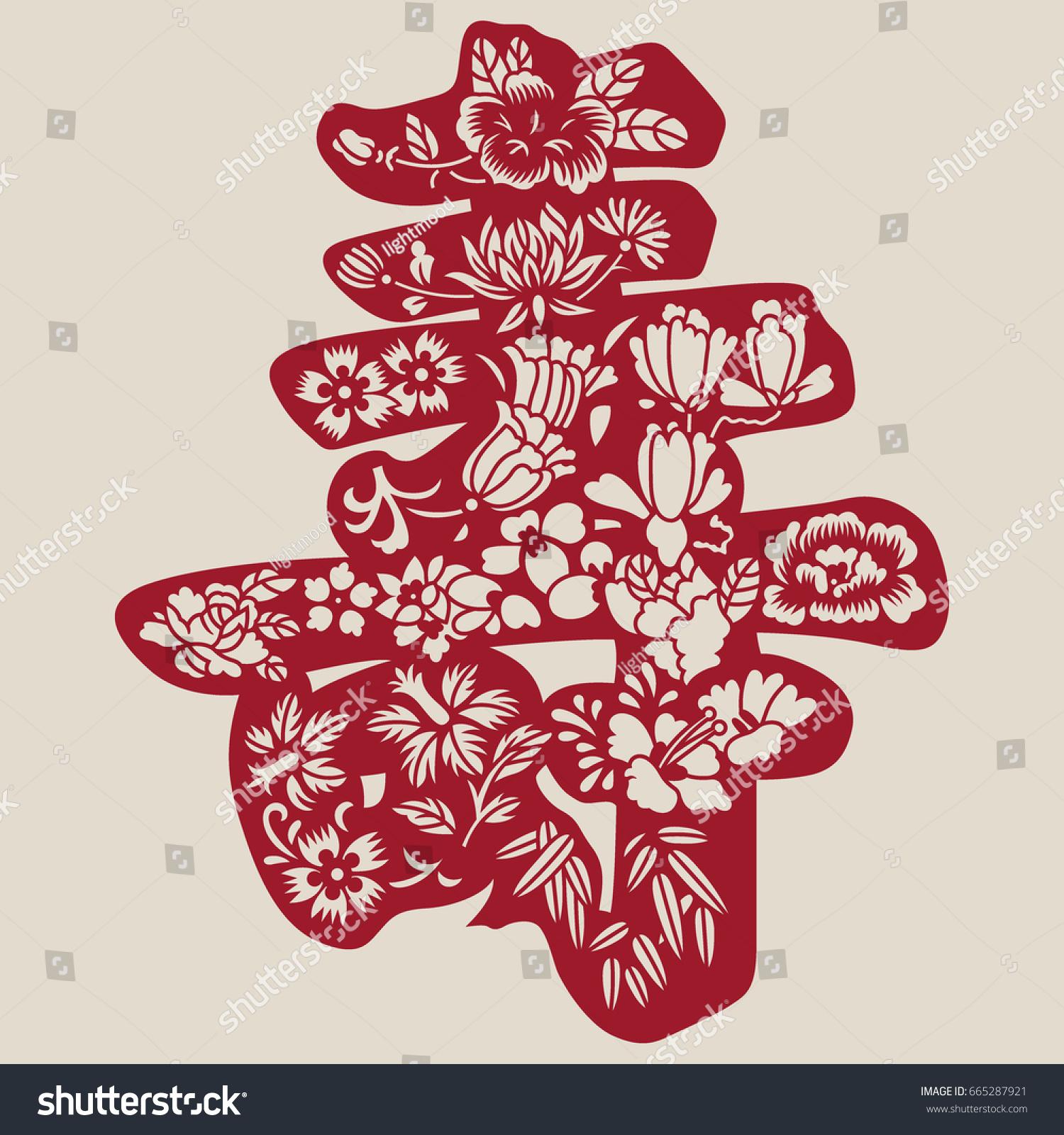 Longevity Symbols Chinese Traditional Papercut Art Stock Vector