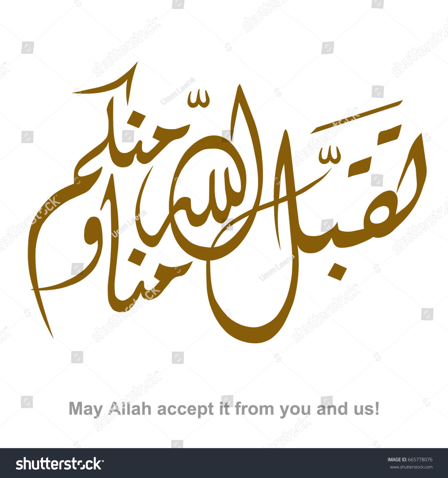 Arabic Islamic Gold Calligraphy Taqabbalallahu Minna Wa Minkum Is May Allah Accept It