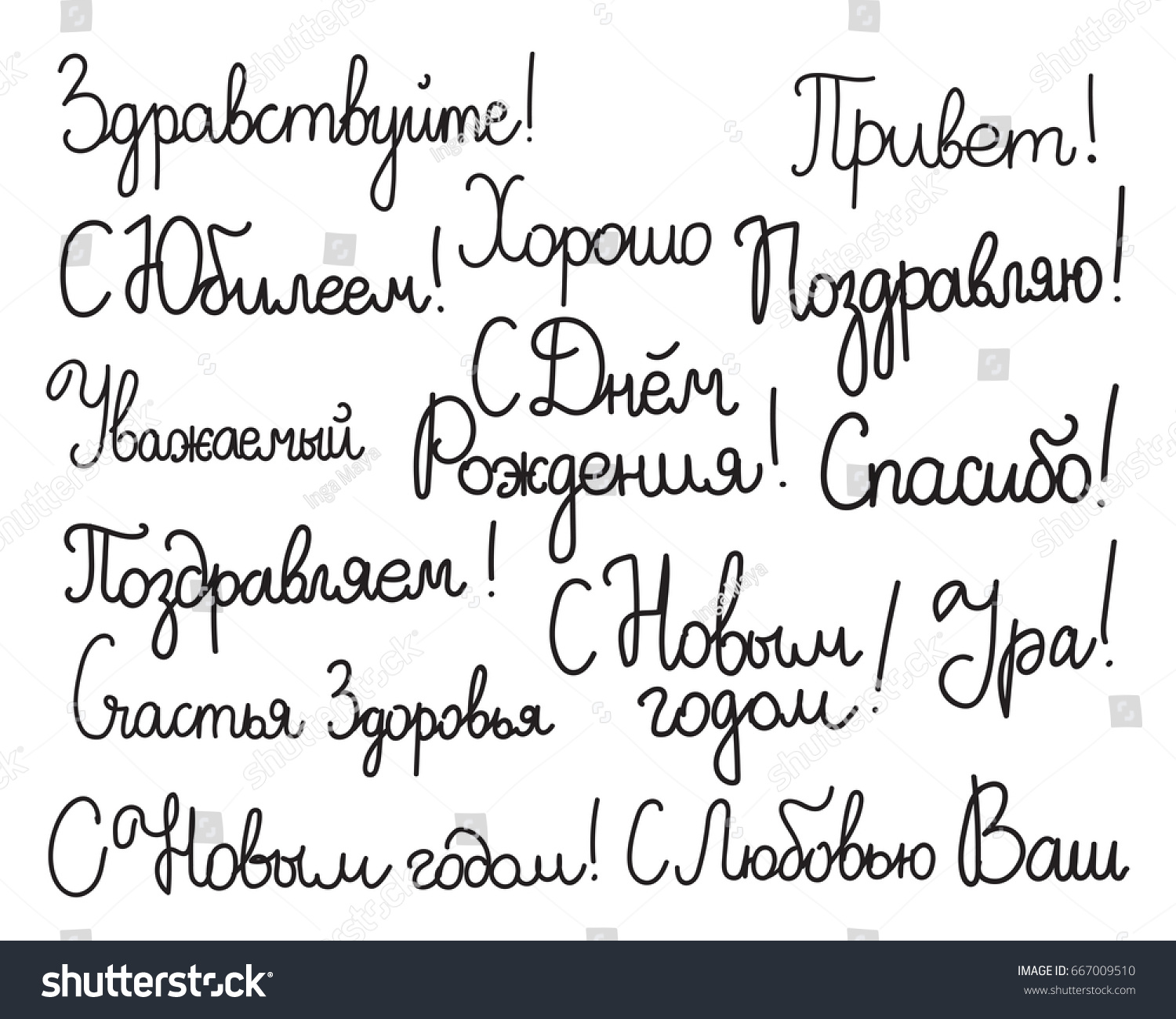 Set russian inscriptions handwriting hello good stock vector set russian inscriptions handwriting hello good congratulations happy new year happy kristyandbryce Image collections