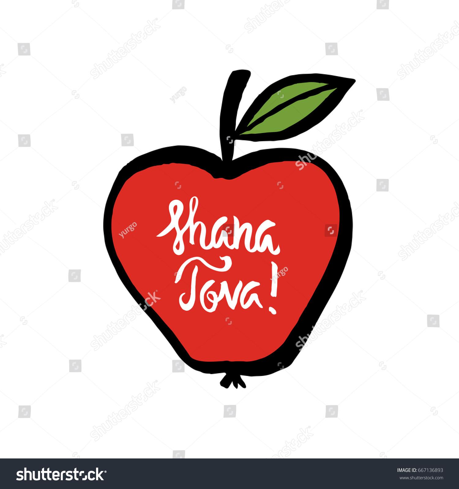 Shana tova rosh hashanah greeting card stock vector 667136893 shana tova rosh hashanah greeting card jewish new year hand drawn apple kristyandbryce Images