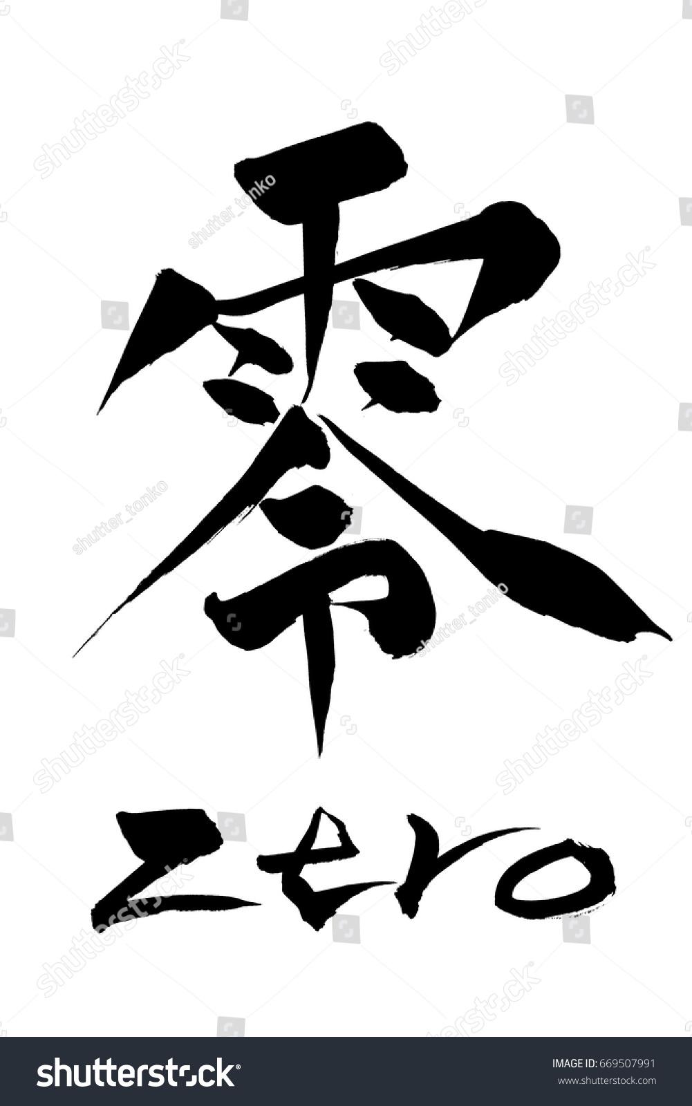 Brush Character Zero Japanese Text Zero Stock Vector Royalty Free