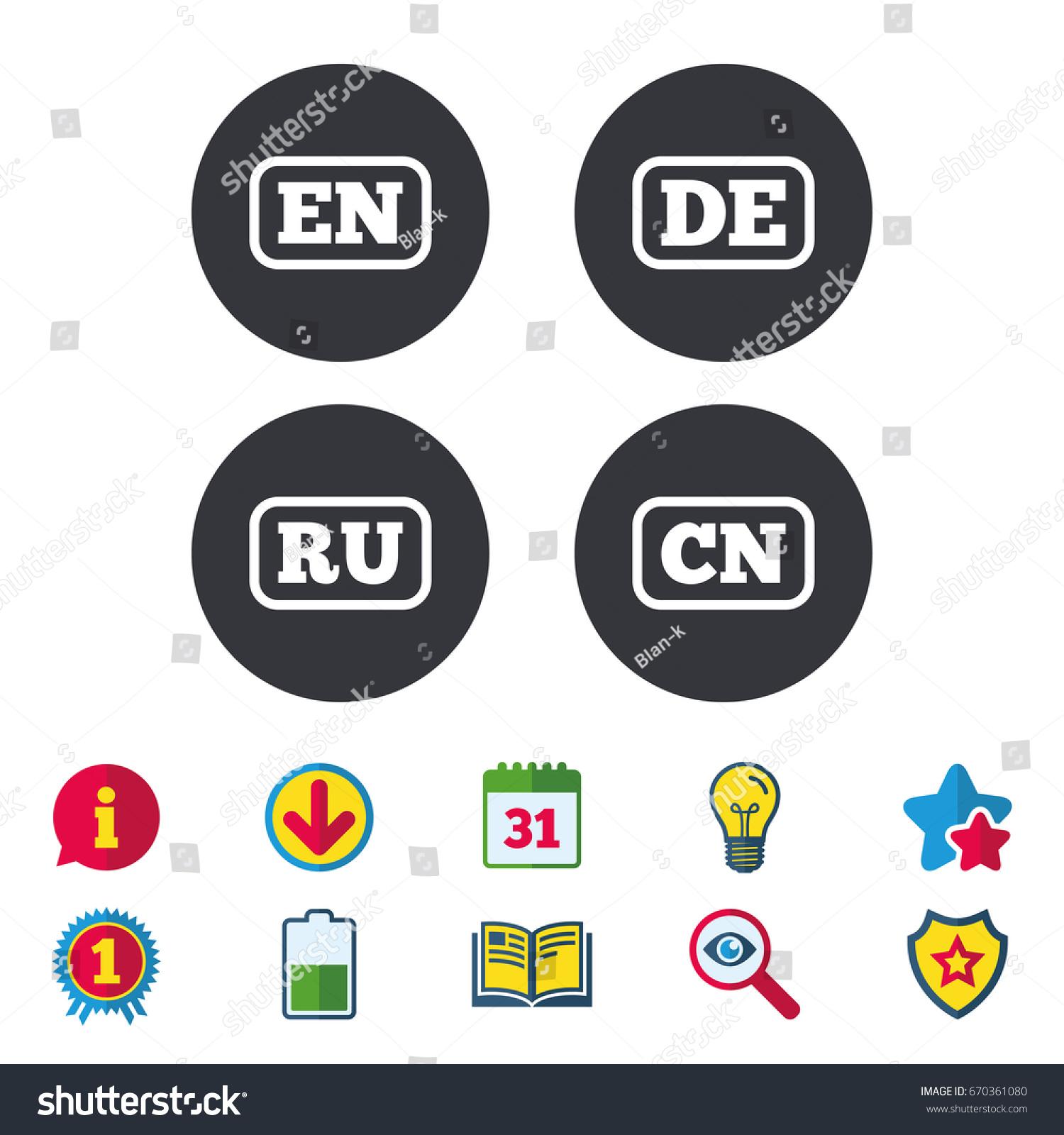 Language Icons En De Ru Cn Stock Vector Royalty Free 670361080