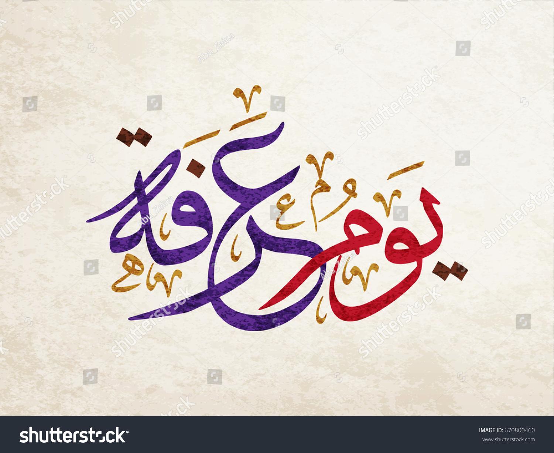 Arabic Calligraphy Arafa Day Arafat Day Stock Vector