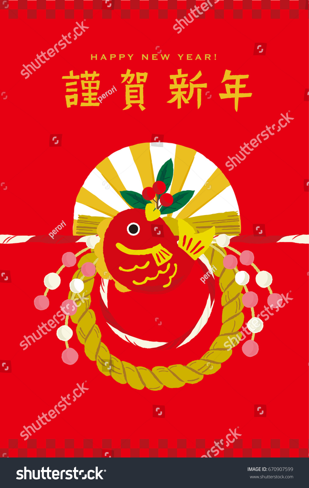 Japanese New Years Card Japanese Translation Stock Vector Royalty
