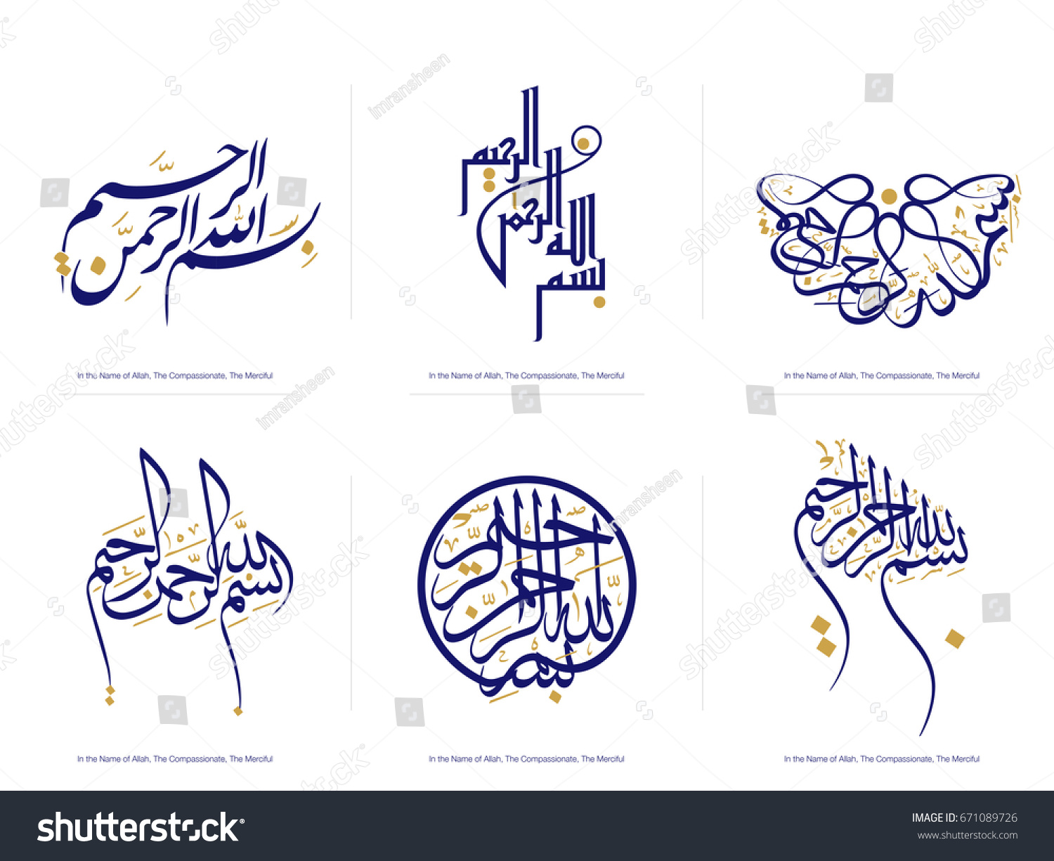 Bismillah Written Islamic Arabic Calligraphy Meaning Stock