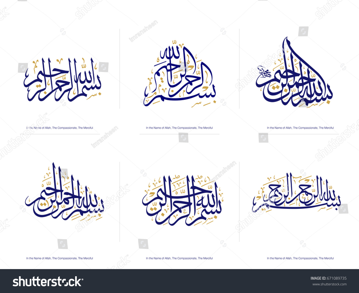Bismillah Written Islamic Arabic Calligraphy Meaning Stock Vector