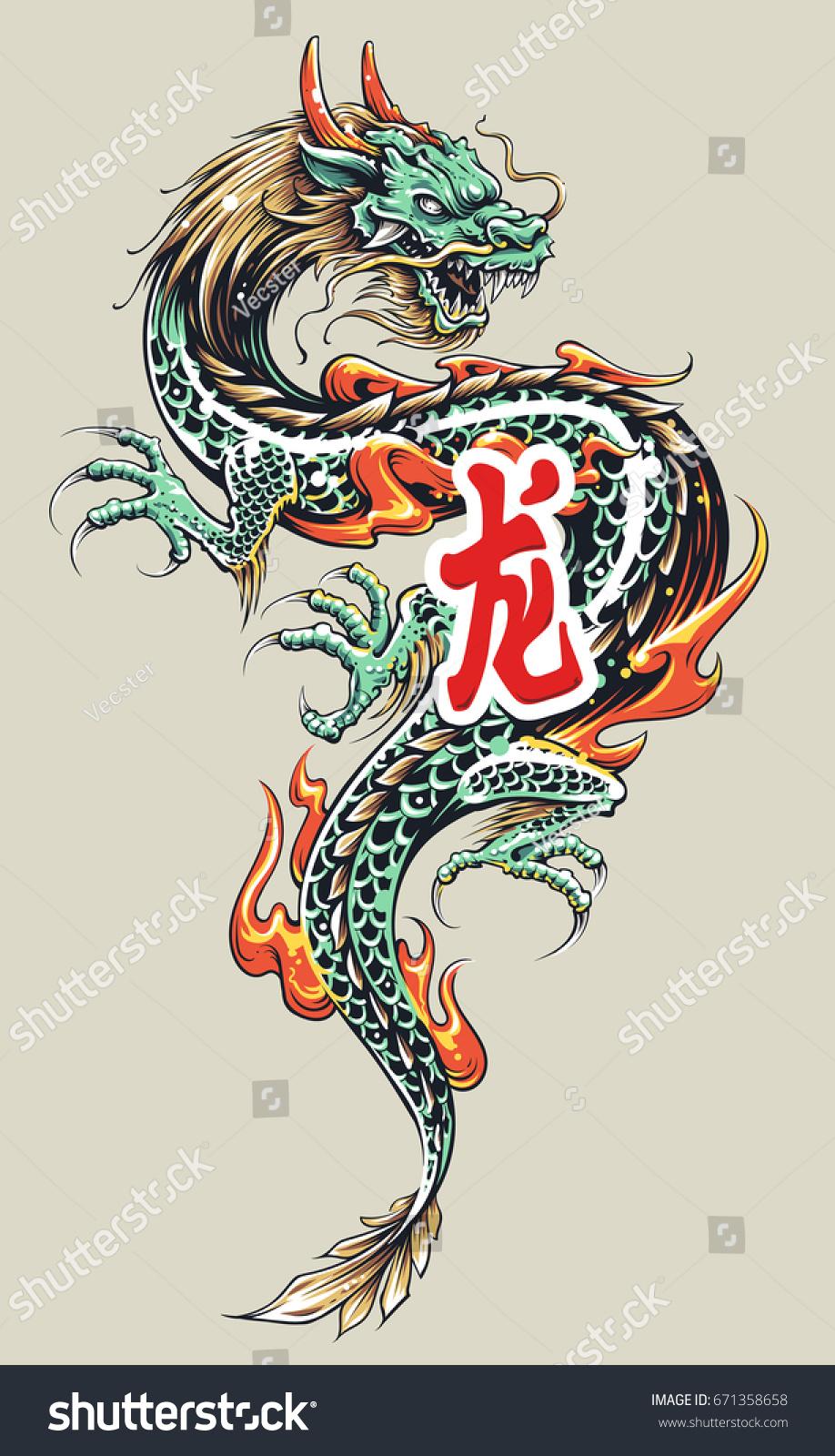 Asian Tattoos Illustrations: Color Asian Dragon Tattoo Illustration Dragon Stock Vector