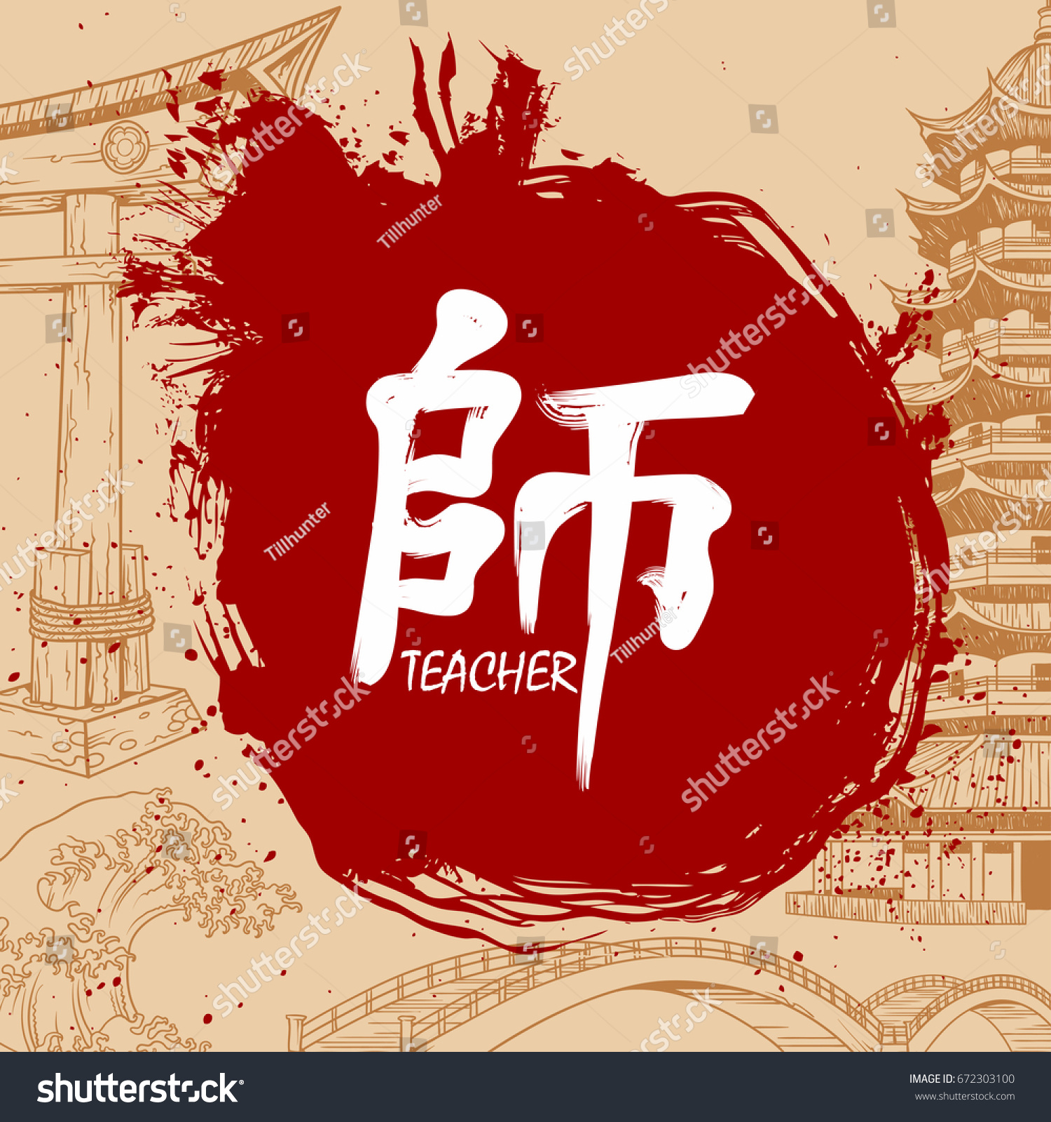 Japanese Writing Kanji Meaning Teacher Stock Vector Royalty Free