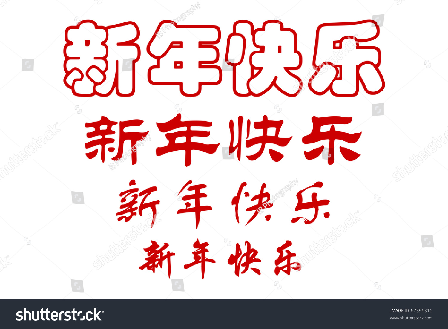 Chinese Characters Happy New Year Four Stock Illustration 67396315