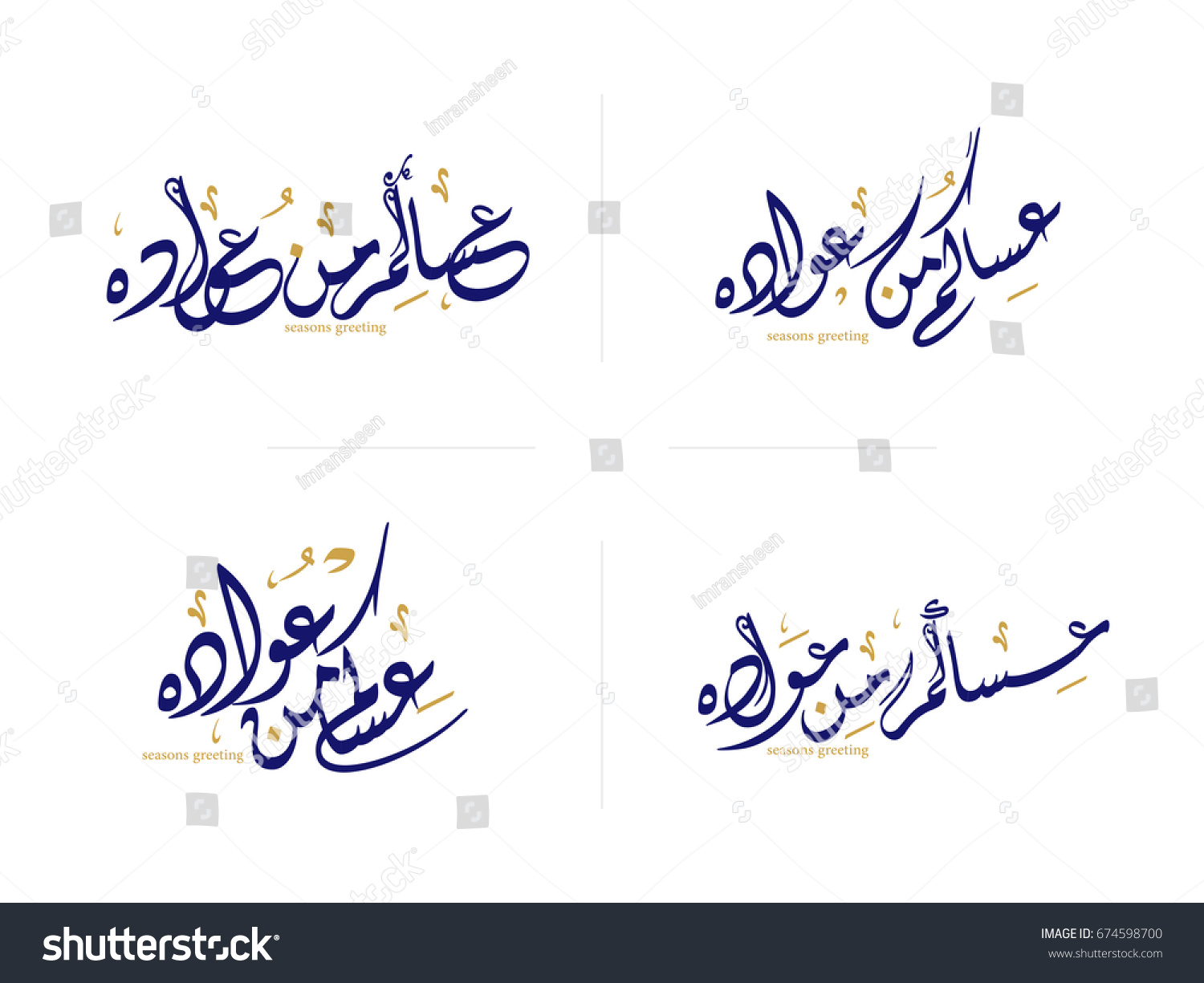 Arabic Calligraphy Greeting Eid Other Occasion Stock Vector Royalty