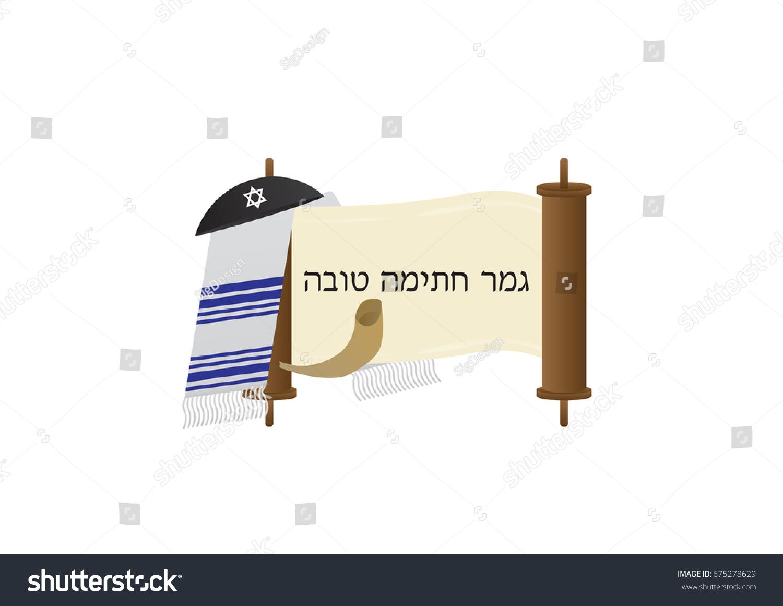 Yom Kippur Jewish Fast Day Greeting Stock Vector 675278629