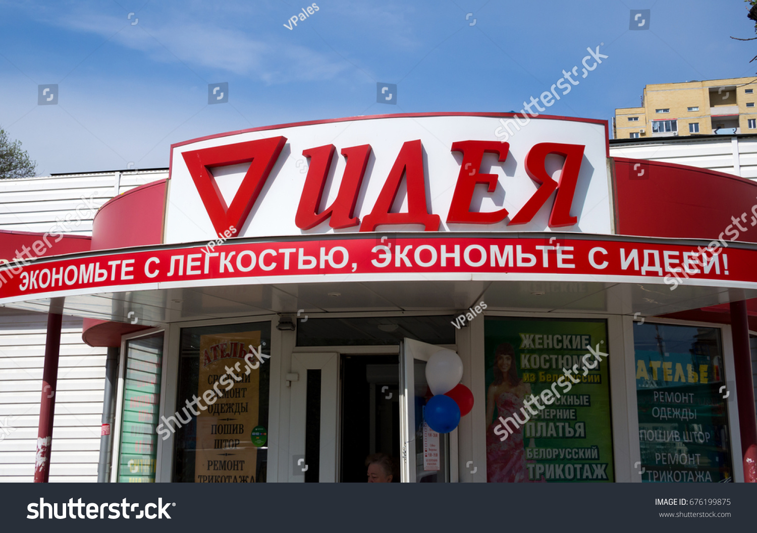 Who sells in Voronezh letters on the facade 6