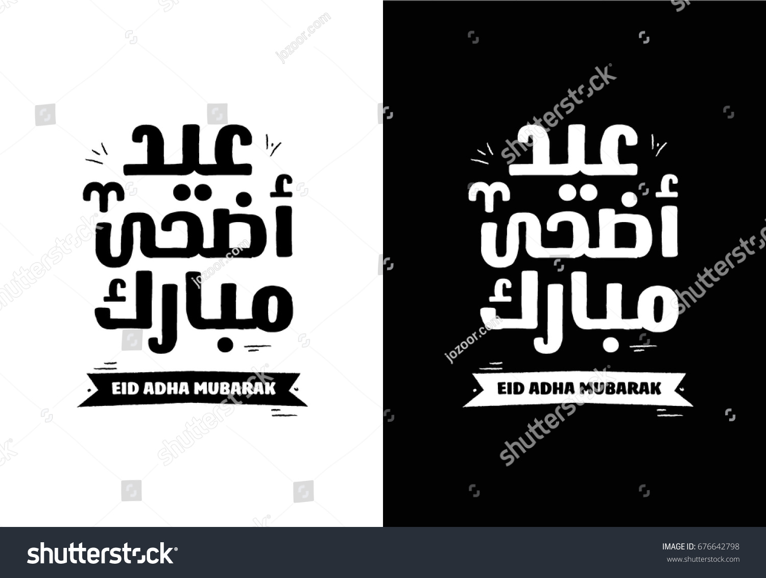 Black and White 'eid adha mubarak' vector calligraphy - Eid al adha Wishes 2017,  Greetings card , Eid Mubarek Cards 2017  #676642798