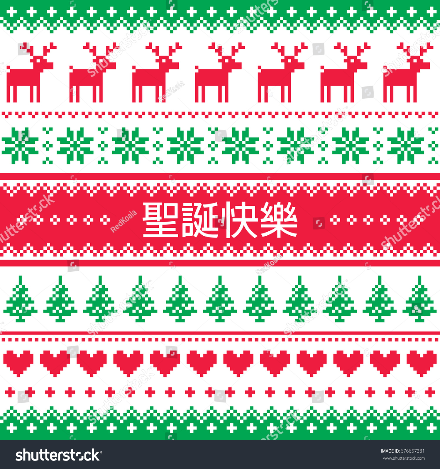Merry Christmas Chinese Cantonese Pattern Greeting Stock Vector