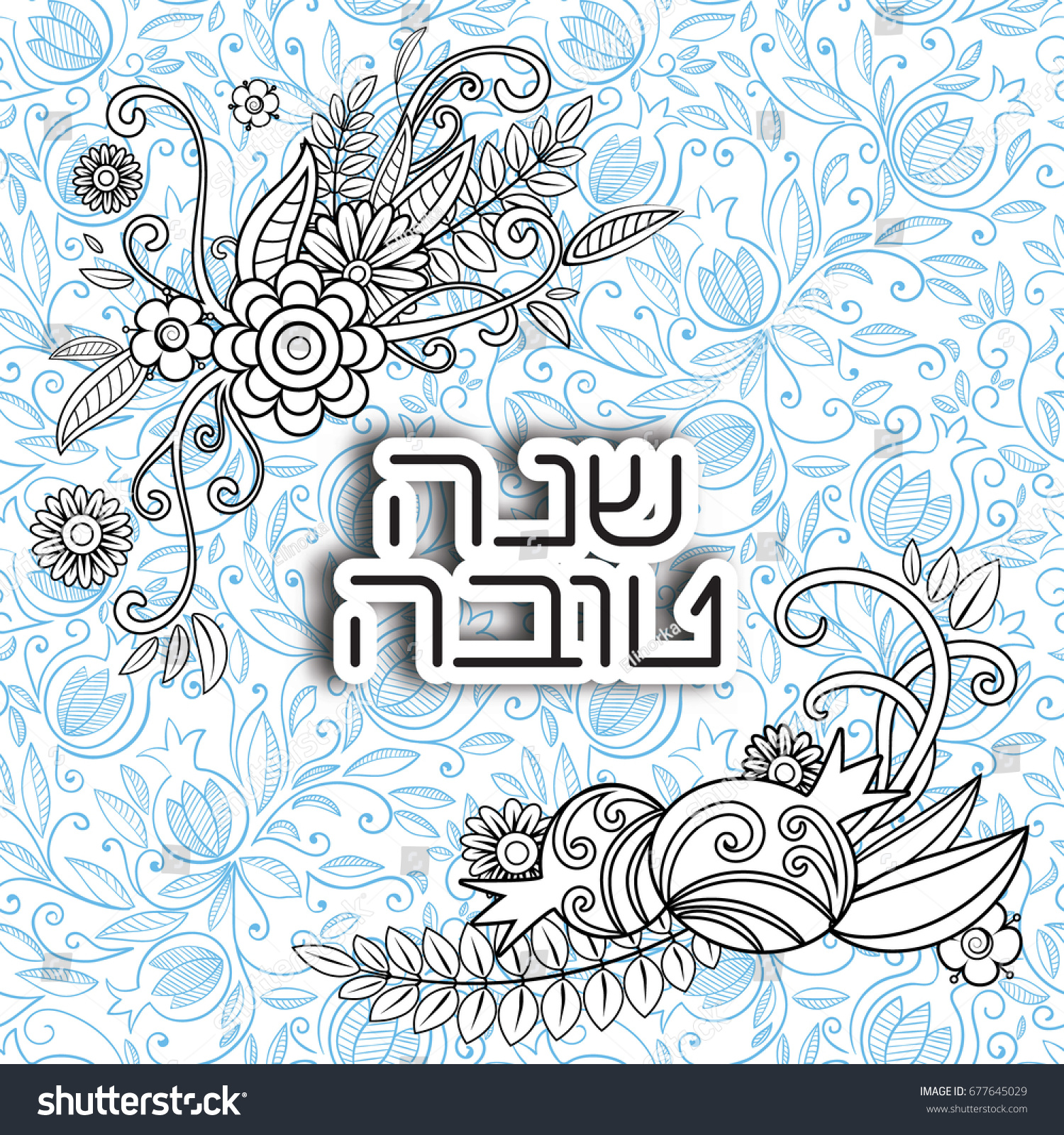Rosh hashanah jewish new year greeting stock vector 677645029 rosh hashanah jewish new year greeting card with pomegranate hebrew text happy kristyandbryce Image collections