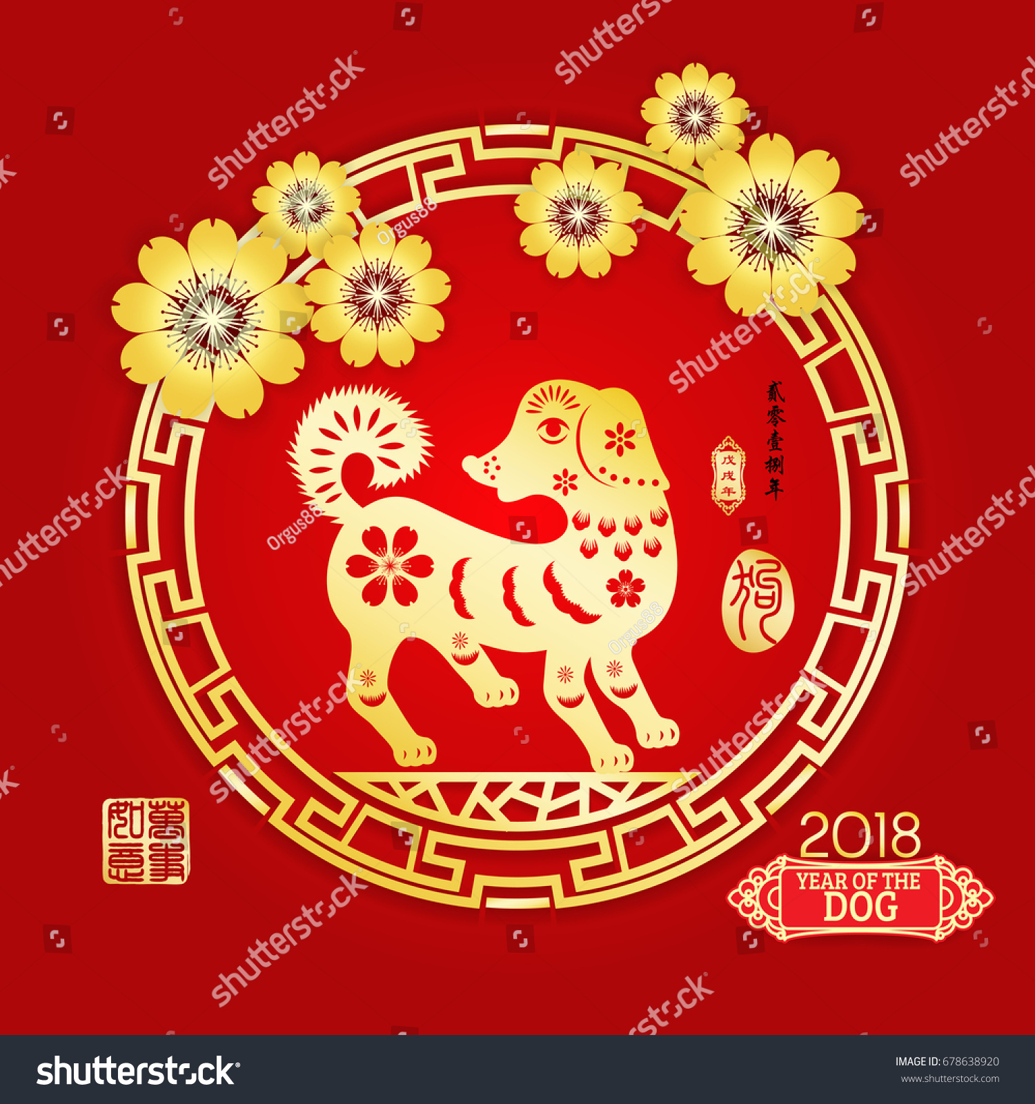 Japanese New Year Calendar : Chinese new year dog stock vector